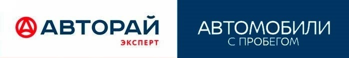 Авторай-ЭКСПЕРТ- автомобили с пробегом, выкуп, комиссия, помощь в автокредите